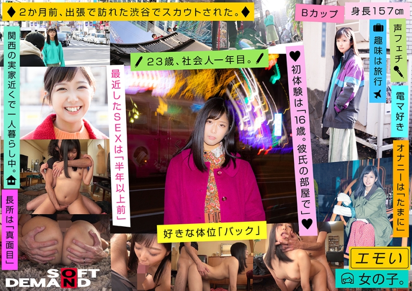 107EMOI-001 jav サイト Emo Girl Shyness AV Appearance Debut Emi Suzukaze 23 First Year of Adult Height 157cm B Cup Shyness and Shy Personality