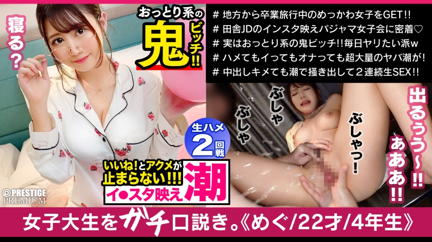 300MAAN-521 Jav qq Capture a local dwelling lewd JD who came to Tokyo to be molested Feasting from Tohokus fair-skinned mummy mummyu F-cup breasts amp pre-pure super soft peach butt Spread the tide enough to create a puddle and cum many times Fountain explosion splash Etchi Night Party in pajamas Creampie Pie 2 barrage