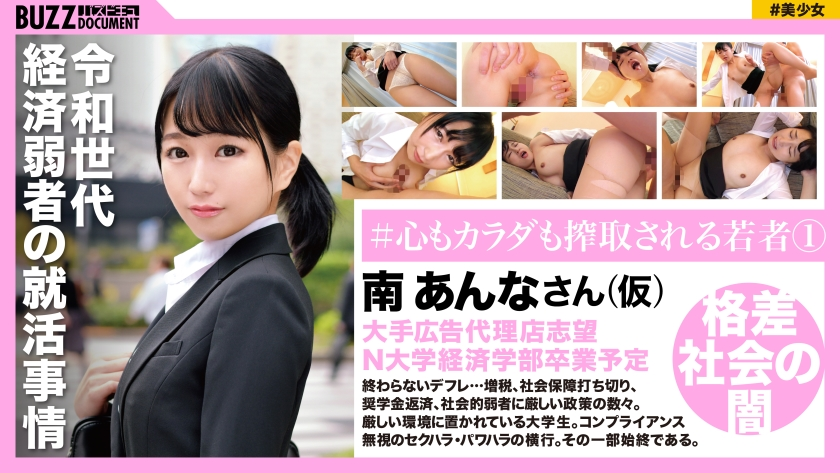 409BZDC-017 Sex Porn A young man whose heart and body are exploited Interview with a fair-skinned whip whip in a recruiting suit as it is Anna Minami pseudonym