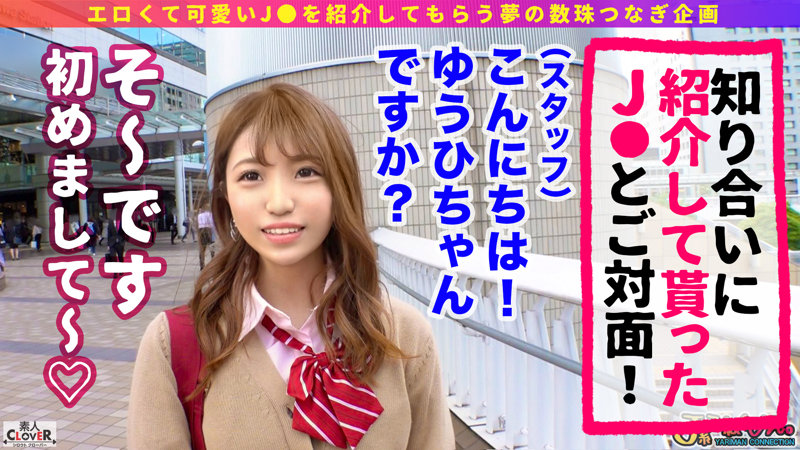 529STCV-003 Porn Online Yuhi a project to introduce a naughty person from a naughty