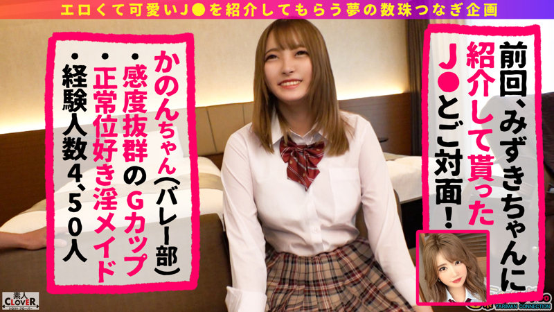 529STCV-011 Javhub Kanon-chan kneading Is a plan to introduce a naughty