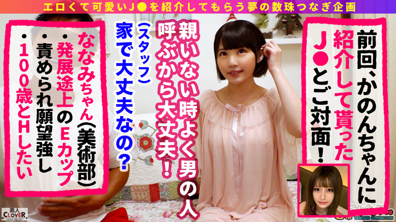 529STCV-012 Javhard Nanami chan a plan to introduce a naughty person from a naughty person