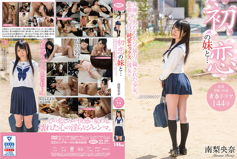 BDST-458 jav ชั บ ไทย With my first love sister A girl who was tainted by violence from