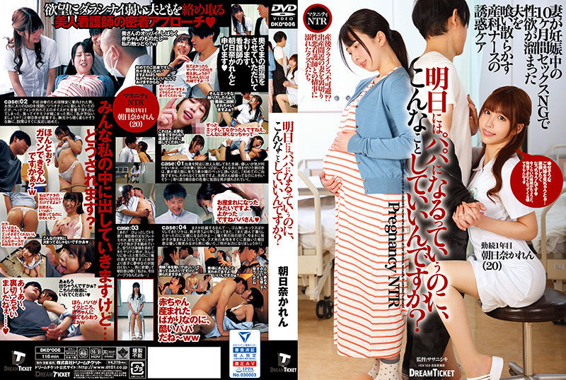 DKD-006 Jav-x Is It Okay To Do This When I am Going To Be A Dad Tomorrow Karen Asahina