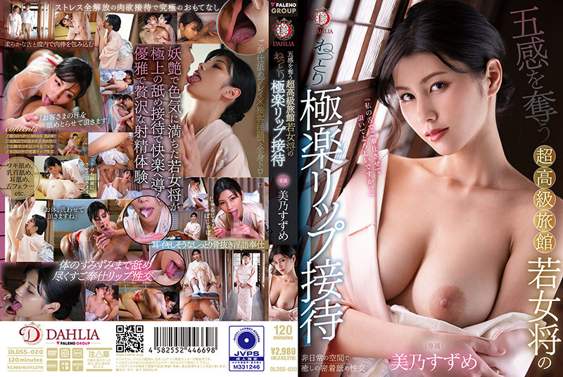 DLDSS-020 Jav Theater A Super-luxury Inn That Robs The Five Senses Of A Young Landlady
