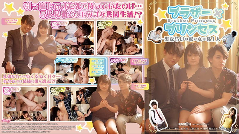 GRCH-316-B Javqq Brother x Princess - Im The Only Woman In A House Full Of Men - Part B