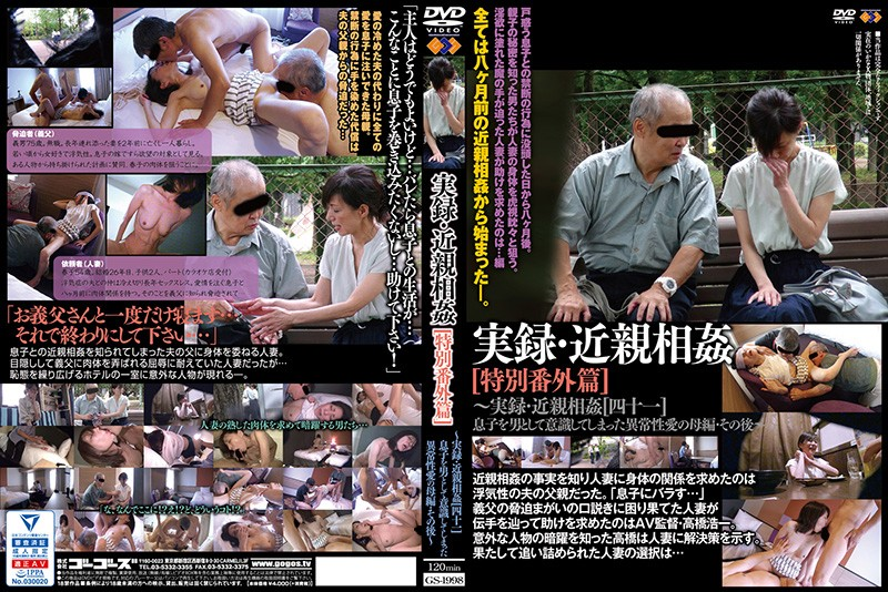GS-1998 Memoir Incest Special Extra Edition 41 After that