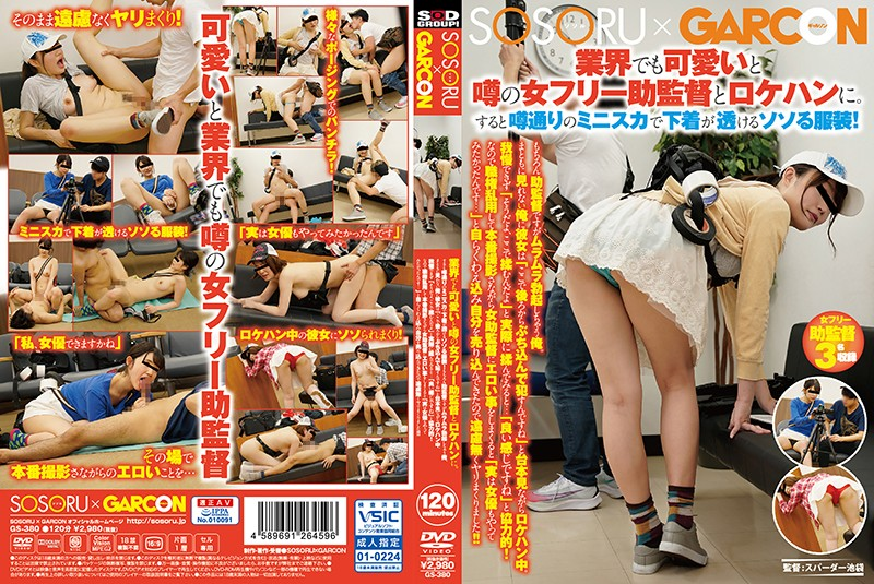 GS-380 JAV Bob With The Cutest Female Director In The Industry Location