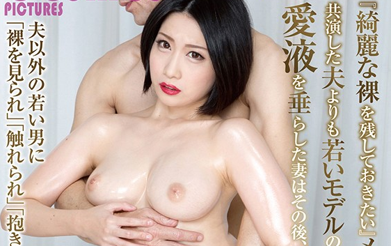 HAWA-211-D AV A Cuckold Investigation I Want To Leave A Record Of My Beautiful Naked Body She Was Filming A Memorial Nude Video And When She Saw The Young Hard Dick On This Male Model Who Was Younger Than Her Husband Her Pussy Started To Drip With Desire So Will She End Up Having Sex Now Highlights - Part D