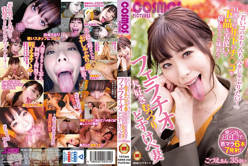 HAWA-250 I Want To Suck A Young Girl is Dick Kozue A Lewd Wife