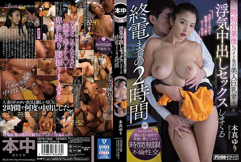 HND-968 2 Hours Before The Last Train Having Adulterous Raw Sex With The Beautiful