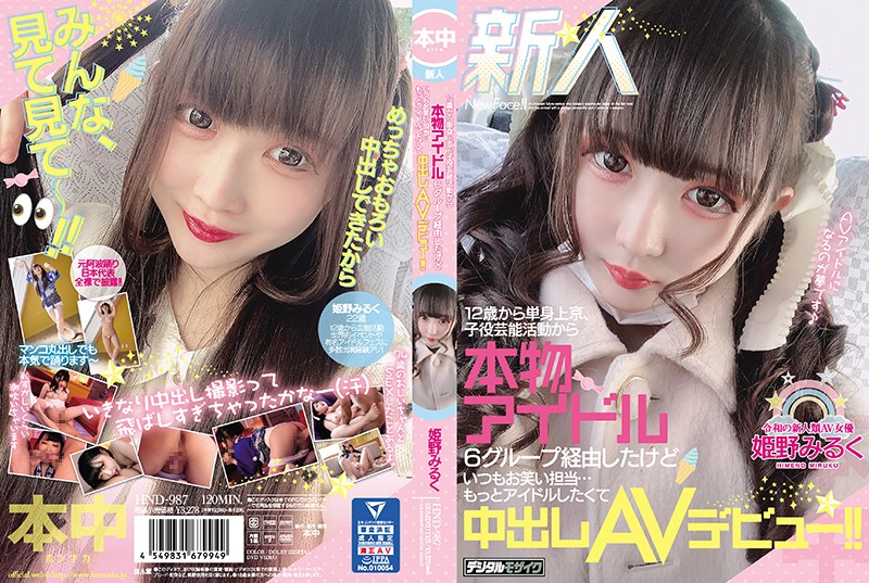 HND-987 A Fresh Face She Came To Tokyo Alone At 12 And Started As A Actor