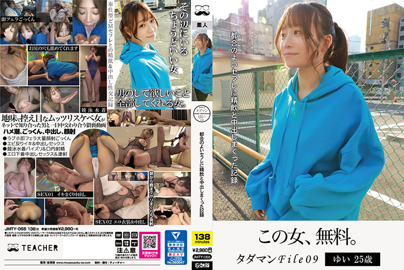 JMTY-055 Tadaman File09 Yui 25 years old A record of swallowing