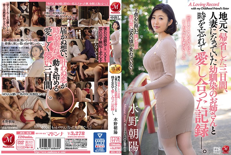 JUL-619 Jav Videos When I Went Back To My Hometown I Found Out The Girl I Used To Like Is