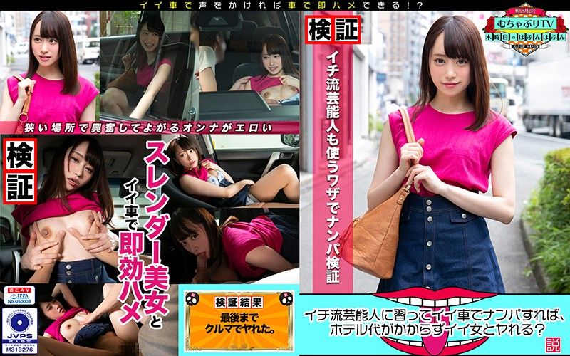 KBTV-018 JAVforME If you learn from Ichi style entertainers and pick up with a good car you can be a good woman without a hotel fee Theory