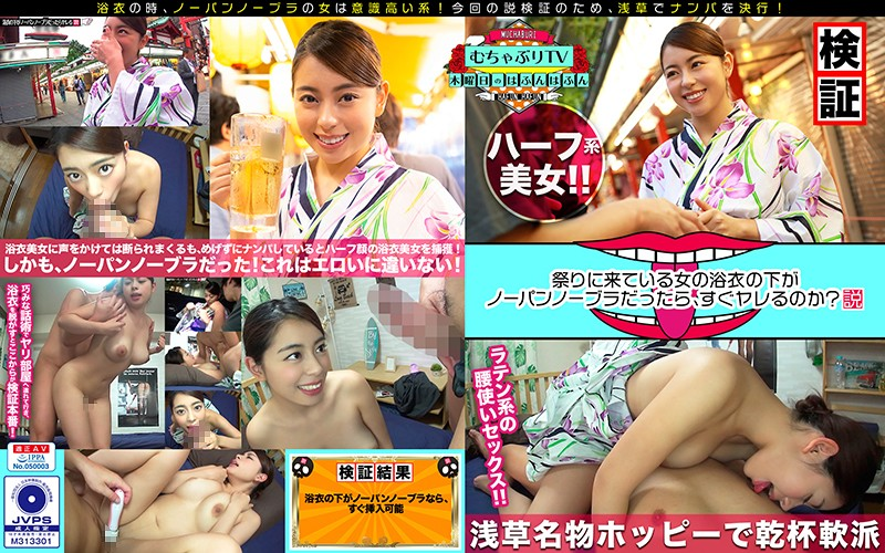 KBTV-019 Jav Pro If the underwear of the womans yukata at the festival is a no-pan no bra will it be spoiled immediately Theory