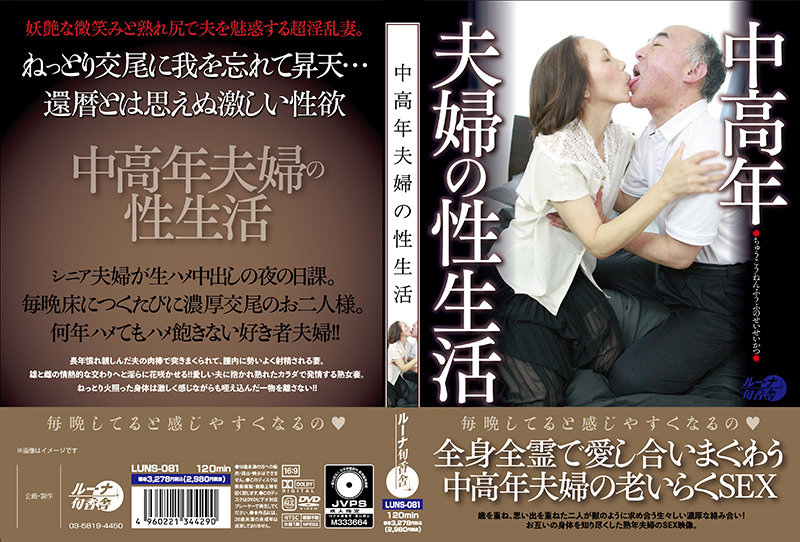 LUNS-081 FineJapanesePorn Sex Life Of Middle-aged Couple