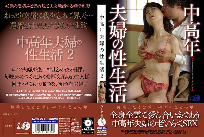 LUNS-084 Pornhub Sex Life Of Middle-aged Couple 2