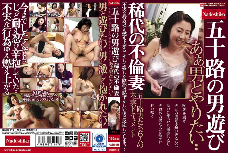 NASH-516 Jav re The Fun Of a Man In His 50s A Rare Unfaithful Housewife Aah I Want To Have Sex