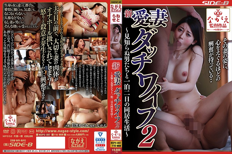 NSPS-897 Jav ซับ All New My Beloved Wife Is A Sex Doll 2 - A 2-Day 1-Night Life Together With A Stranger - Megumi Meguro