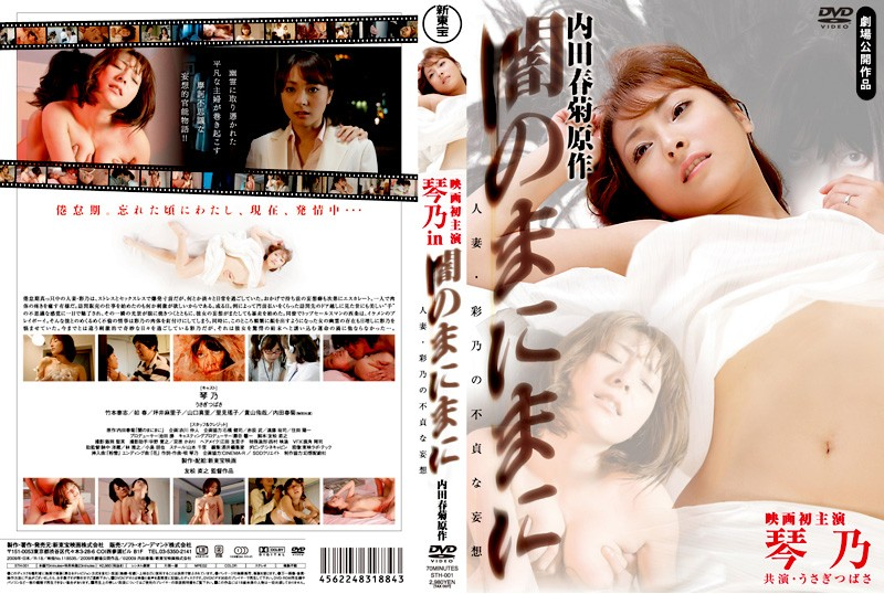 STH-001 Sextop Manimani Of Darkness In The First Movie Starring Kotono
