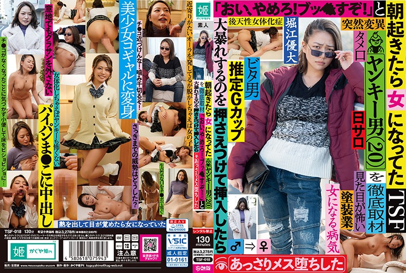 TSF-018 Jav hard Bad Boy Wakes Up In The Morning To Find He s Turned