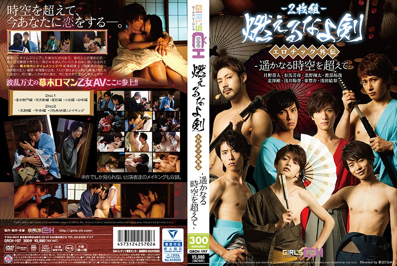 """GRCH-197 Streaming Jav Hot jav """"My Flaming Sword"""" The Erotic Legend Across The Infinite Reaches Of Time And Space"""