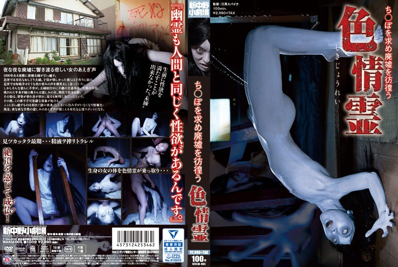 WAKM-005 Jav Pro Japanese hd porn The Sex-Starved Ghost Wandering Ruins Looking For Cock
