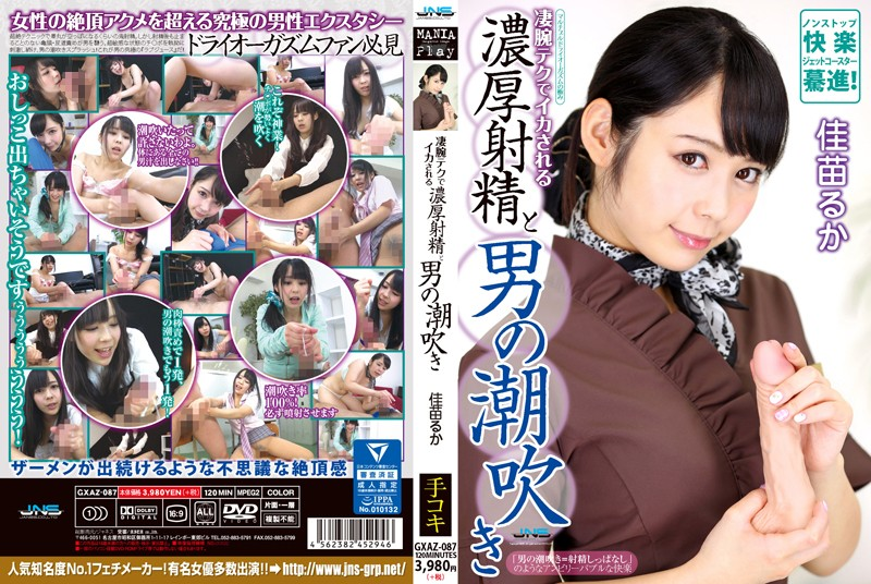 GXAZ-087 Javgrown Japanese adult video Amazing Techniques For Deep And Rich Ejaculation And Cum Swallowing Man Squirts Ruka Kanae