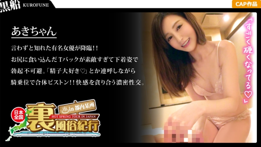 326URF-013 Jav Fun [Back sex] Nationwide back sex trip in Tokyo Somewhere in Tokyo, you can play with a famous actress