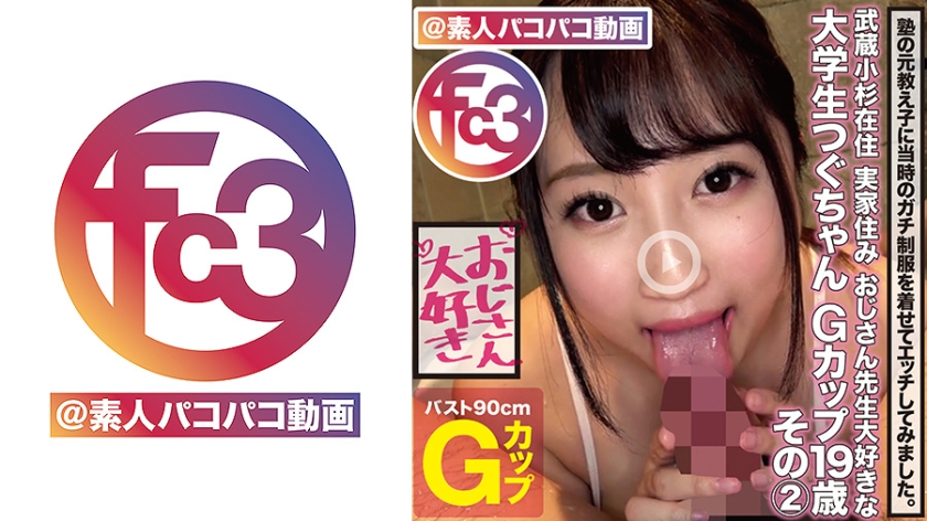369FCTD-028 素人 jav Uncle teacher's favorite college student Tsugu-chan G cup 19 years old Part 2