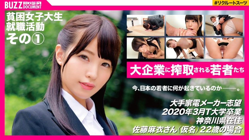 409BZDC-001 Jav re Aspiring to be a major home appliance maker Graduated from T University in March 2020 Mai Sato, a