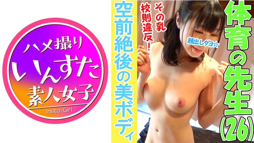 413INST-004 Sextop [Individual] shooting physical education teacher Marie teacher 26 years old ☆ Medium ● Gonzo success