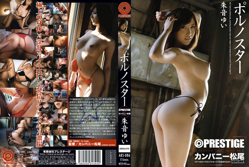 ABS-086 Xvideos From Henry Tsukamoto, With Love, Thrills, And Ecstasy A Slightly Dangerous AV For You Serious Daddies Out There