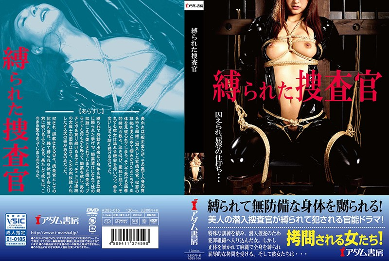 ADBS-016 SexTop Agent In Chains