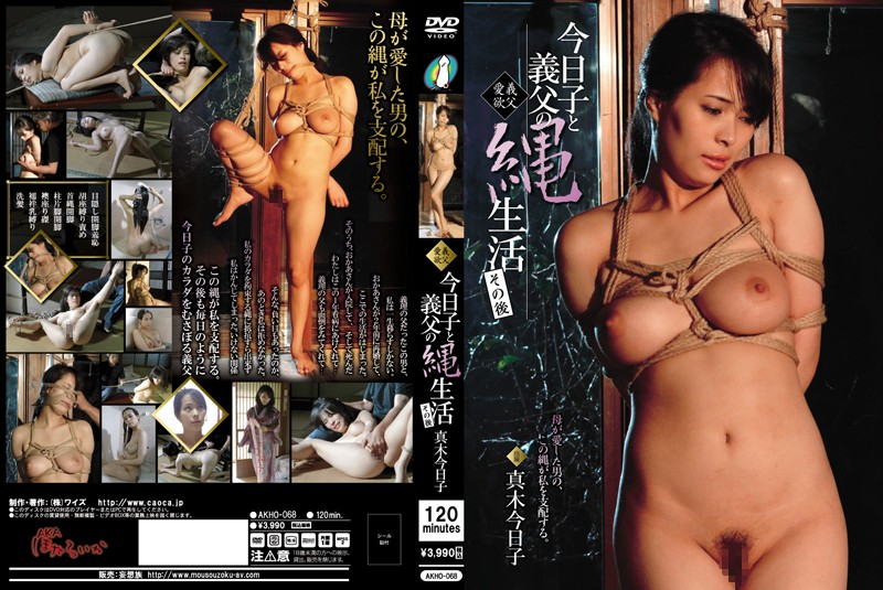 AKHO-068 Javbob Maki And Her Father-in-law's Sexual Rope Life - The Later Part Kyoko Maki