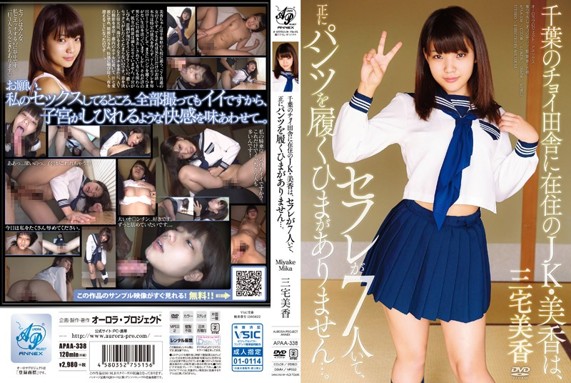 APAA-338 Jav Sun Mika, A JK Who Lives Out In The Suburbs Of Chiba, Has 7 Sex Friends, And Has No Time To Even Put Her Panties On Anymore... Mika Miyake