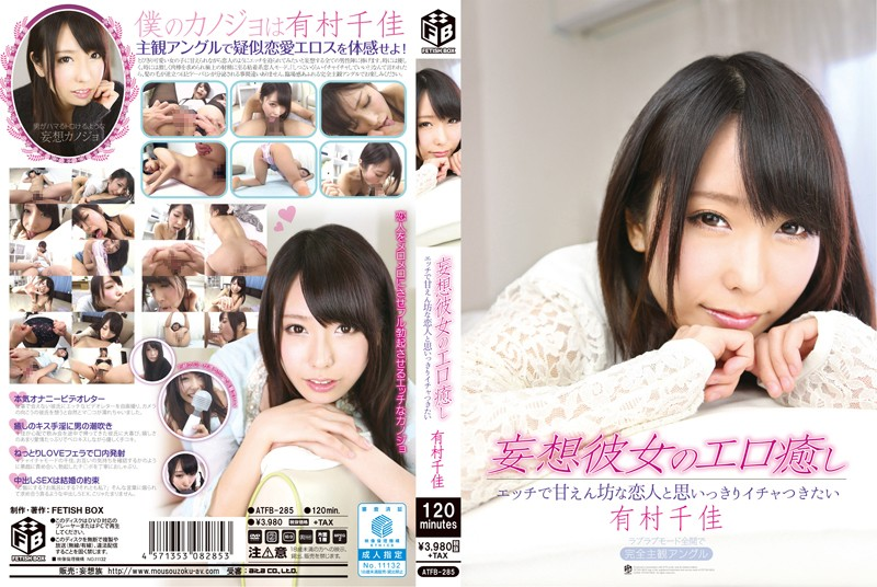 ATFB-285 Javix I Want To Get All Lovey-dovey With A Cute, Daydreaming Girl With Erotic Fantasies! Chika Arimura
