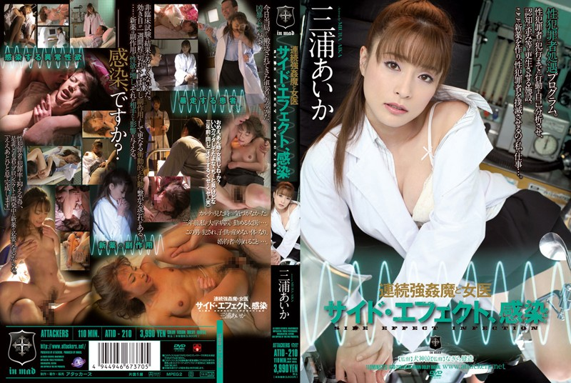 ATID-210 That AV A Serial Rapist and a Female Doctor – Side Effects, Infection Aika Miura