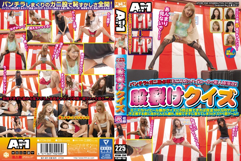 ATOM-258 Myhdjav Amateur Girls in Miniskirts and High Heels Only! Panty Shots & Bowlegs Required! Crotch-Splitting Quiz