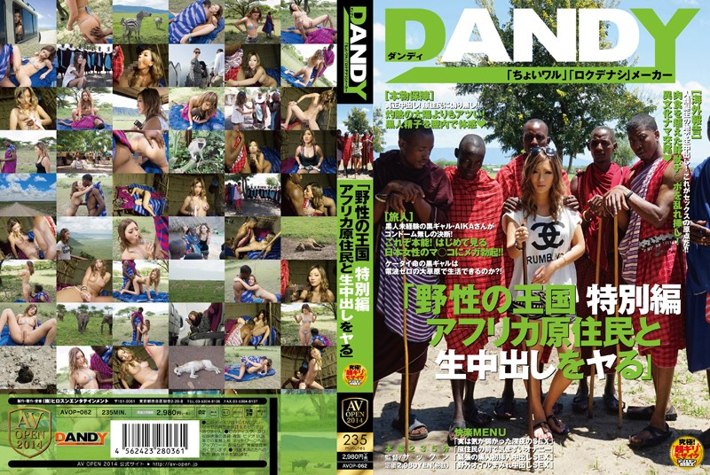 AVOP-062 Javmanhd Kingdom Of The Wild Special Edition Bareback Sex And Creampies With African Natives AIKA