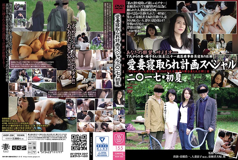 """AVOP-350 Javjap A Beloved Wife NTR Special 2017 Early Summer """"An Unsuspecting Married Woman Is Entrapped In An NTR Orgy! Shocking Behind The Scenes Revealed!"""""""