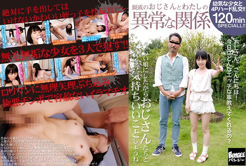 BNGD-019 Jav Sex Jav pov The Unusual Relationship I Have With A Relative