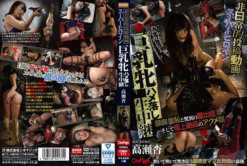 CMN-171 Jav Streaming Out Of The Ordinary Posted Videos The Super Heroine Live Broadcast Of A Big Tits Bitch Getting Fucked Ann Takase