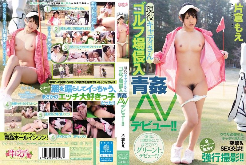 CND-137 Sextop Japanese sex Undercover With A Real Caddy At A Golf Course – Her Outdoor Adult Video Debut! Moe Katakura