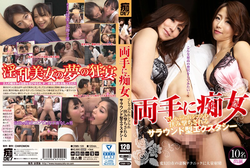 CRMN-120 Jav Japan Surround Sound Ecstasy With A Slut On Both Sides As They Suck And Fuck And Jam Me In Between Their Bodies