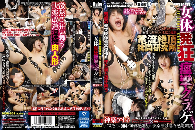 DARG-004 Sex Top Electrical Orgasmic T*****e Research Center The Spasmic Mind-Blowing Female Jellyfish Treatment Female Test Subject-004: The Derangement Of A Pretty Flower Into Flesh Fantasy Electrical Aphrodisiac Pleasure Aine Kagura