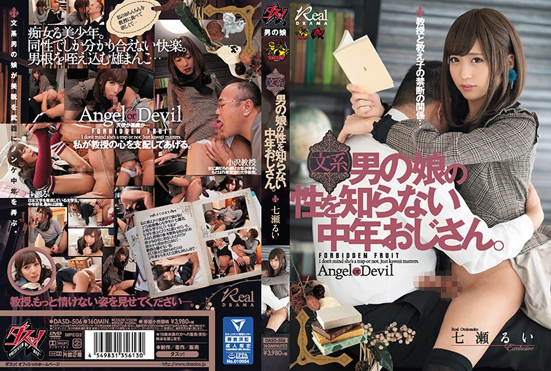 DASD-506 7mmtv A Middle-Aged Old Man Who Didn't Understand The Sexuality Of A Literary She-Male Rui Nanase