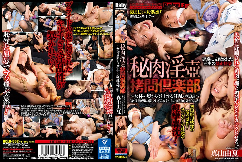 DCLB-002 Beautyav Secret Honey Pot T*****e Club The Fires Of Lustful B*******y Are Burning From Within These Women Chapter Two A Mean Lady Boss Meets Her Tragic And Shamefully Cum Crazy End Yuka Mayama