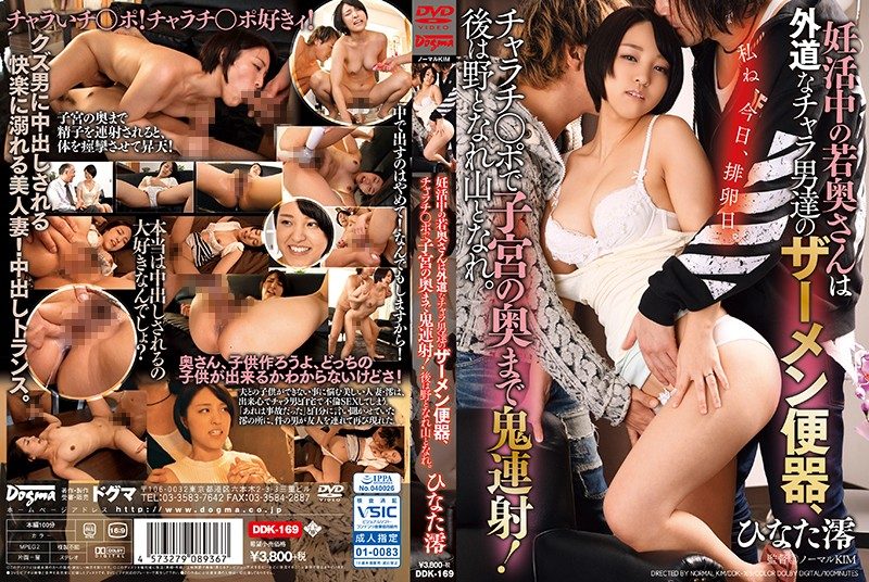 DDK-169 Jav Stream This Young Wife Wants A Baby So Badly That She'll Let These Punk Ass Guys Pump Her Like A Cum Bucket And Ejaculate Deep Into Her Pussy! And After That, Whatever Happens, Happens Mio Hinata